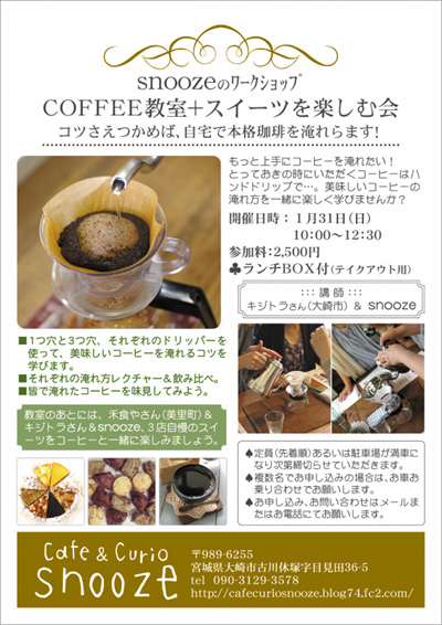WSコーヒー教室