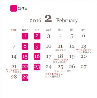 201602カレンダー