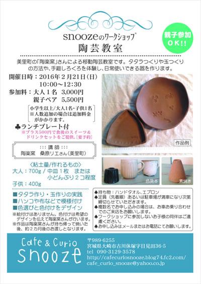陶芸教室201602