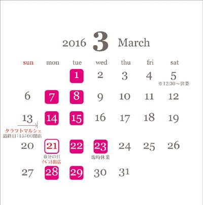 201603カレンダー