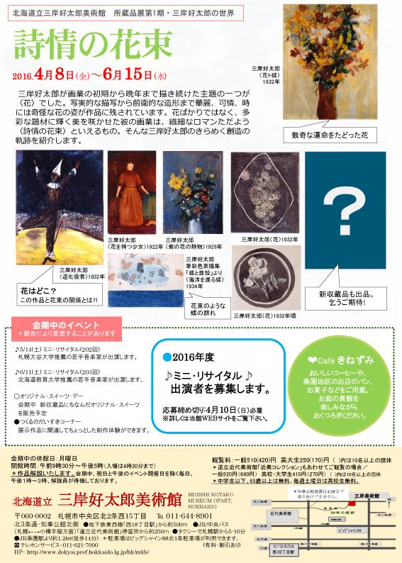 shozouhinH28-1.jpg