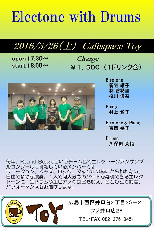 160326 Electone with Drums