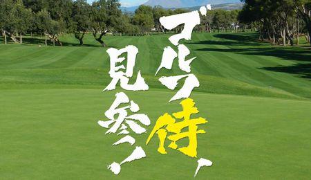 golfsamurai.jpg