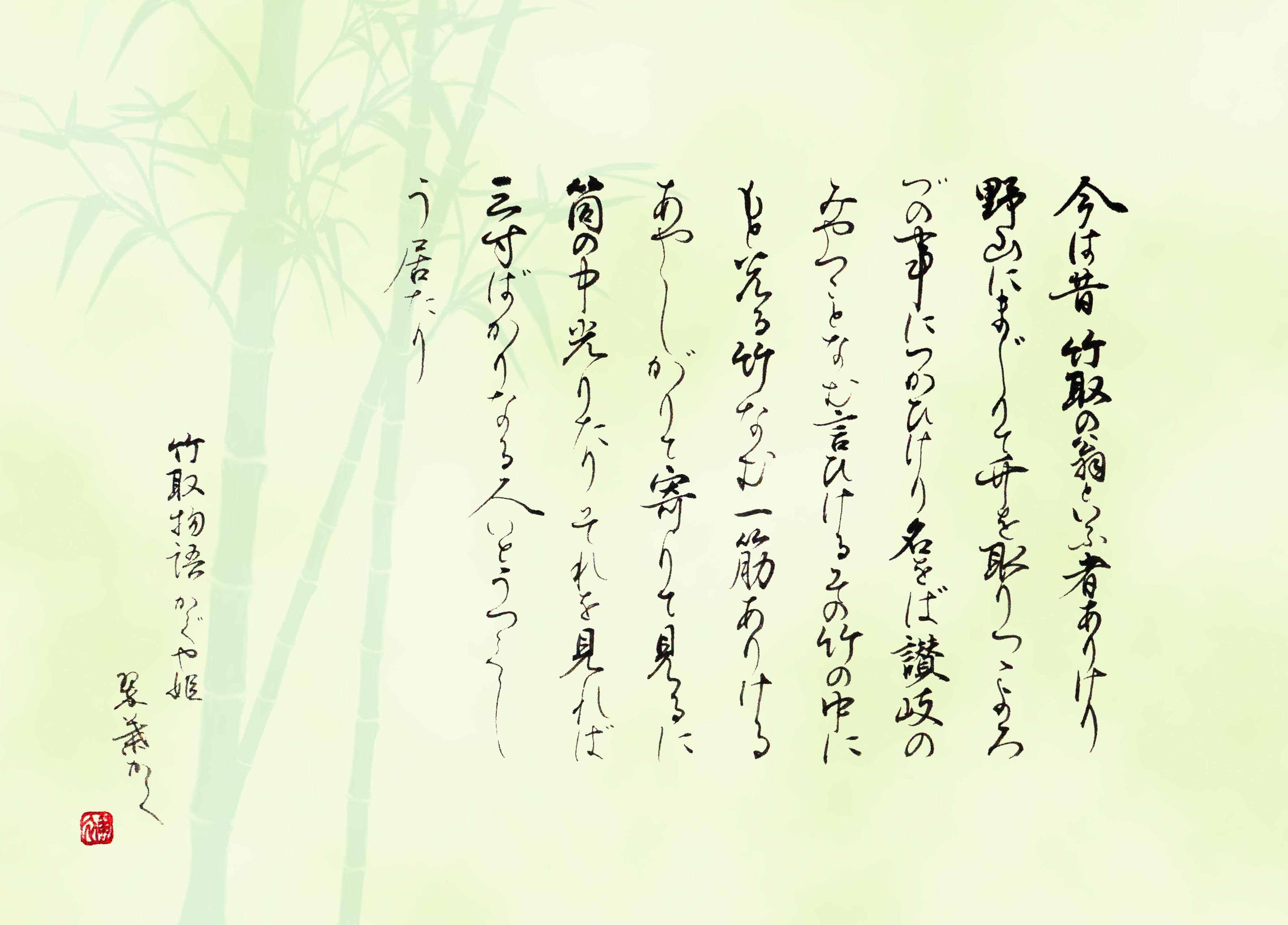 竹取物語(かぐや姫・竹取の翁)...