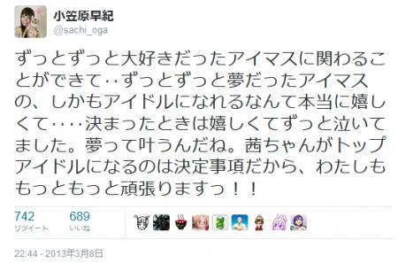 茜役のちゃきちゃん
