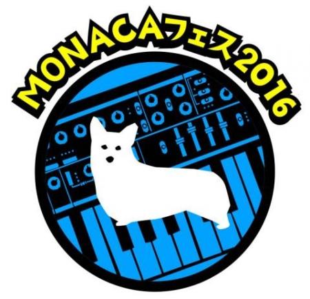 MONACAフェス2016