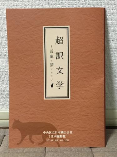 朗読劇『超訳文学~吾輩は猫である~』