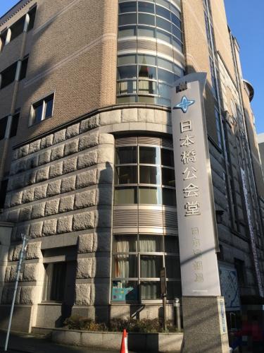 日本橋劇場