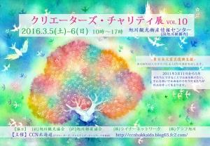 クリエーターズ・チャリティ展vol.10ポスター