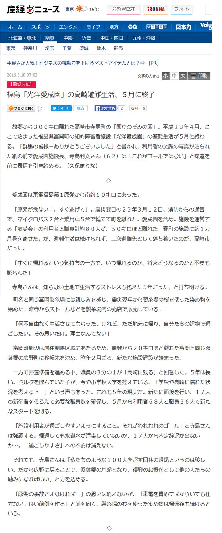 福島「光洋愛成園」の高崎避難生活、5月に終了