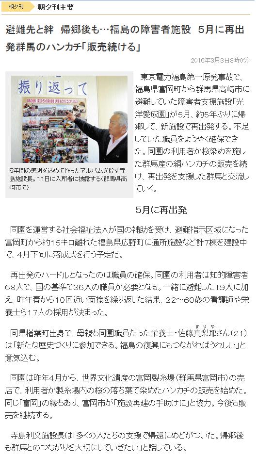 yomiuri20160303_3.png
