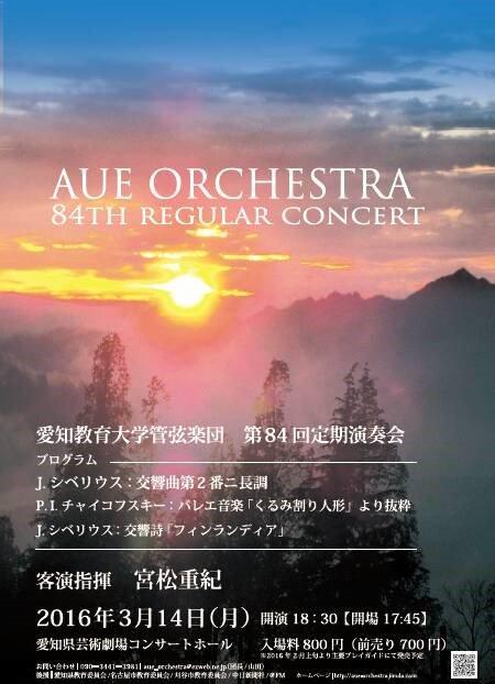愛知コンサート
