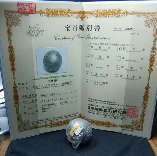 0316ムオニオナルスタ隕石