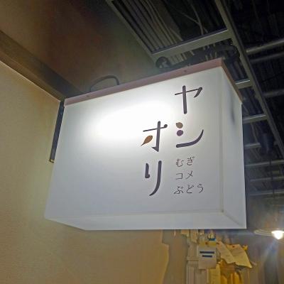 ヤシオリ006