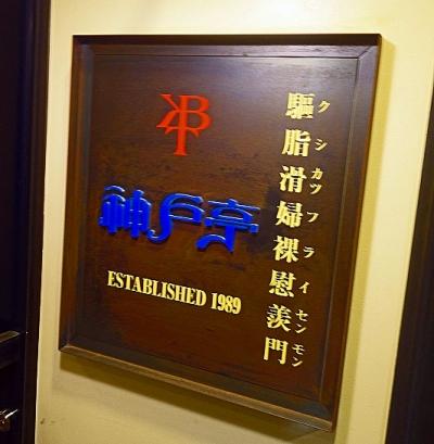 神戸亭001