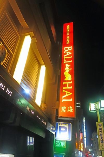 バリハリ001