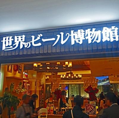 ビール博物館001
