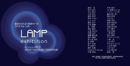 16thlamp.jpg