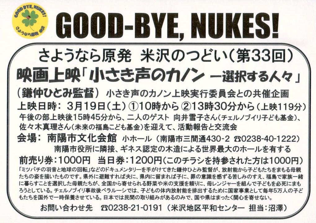 sayonara20160319.jpg