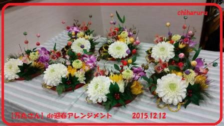 2015-12-12syougatsu.jpg