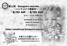 2016-5-22kisogawamarche5chirasi.jpg