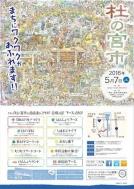 miyaichi16_poster.jpg