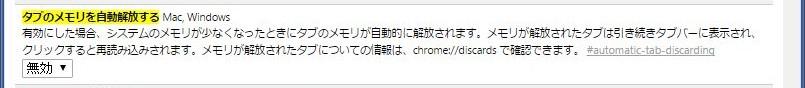 Chromeタブのメモリ解放