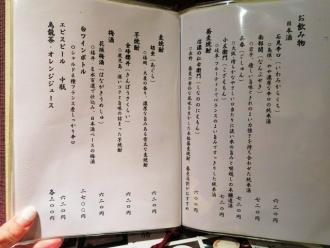 16-3-10 品酒