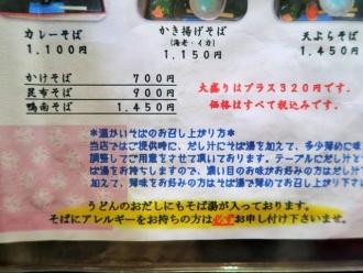 16-3-12 品かけ汁は