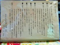 16-3-13 品原料2