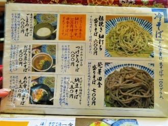 16-3-13 品蕎麦冷