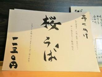 16-3-29 品桜