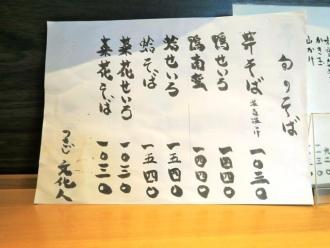 16-3-29 品旬