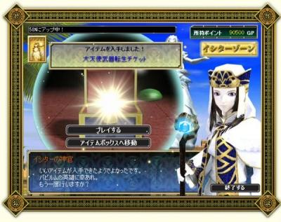 ドルアーガの塔  大天使武器転生チケット ちえ 太天使の儀式剣