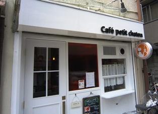 cafe petit chaton