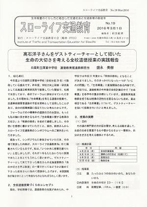 ITTES会報19号