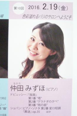 仲田みずほさんランチタイムコンサート