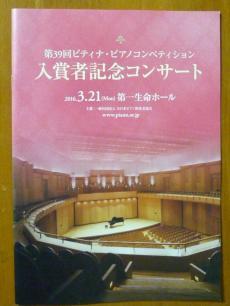入賞者記念コンサート