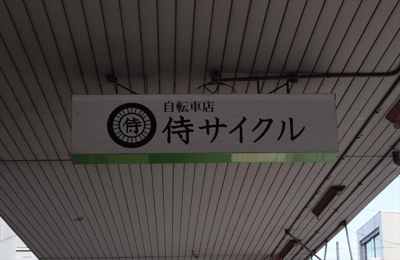 IMGP8729 (2)_R