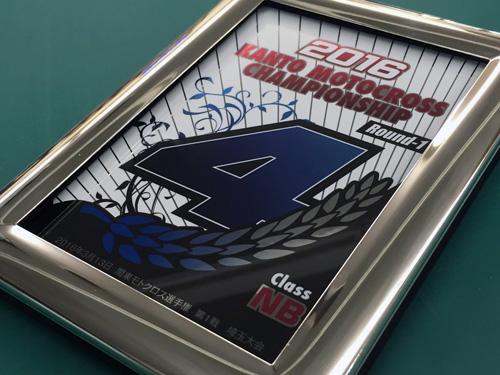 20160313Motocross_Championship_of Kanto_area-4