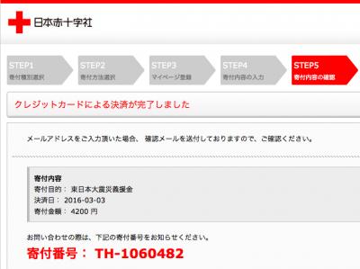 160303-PNG1=日赤東日本大震災寄付完了2016