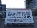 健康博覧会2016