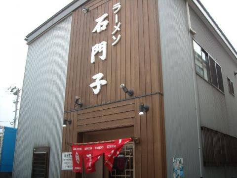 石門子 店