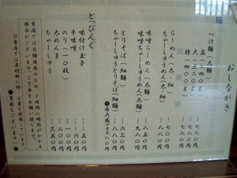 燈花・H27・6 メニュー1