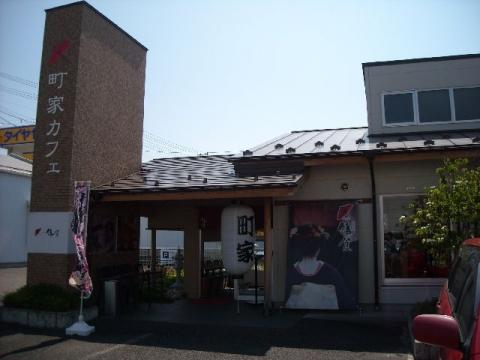 町屋カフェ・H27・6 店