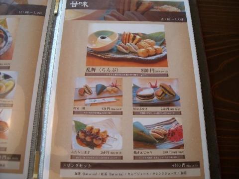 町屋カフェ・H27・6 メニュー6