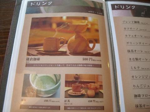 町屋カフェ・H27・6 メニュー9