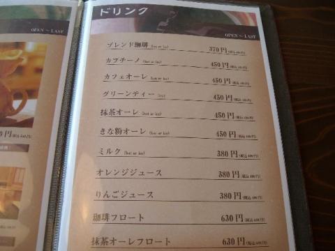 町屋カフェ・H27・6 メニュー10