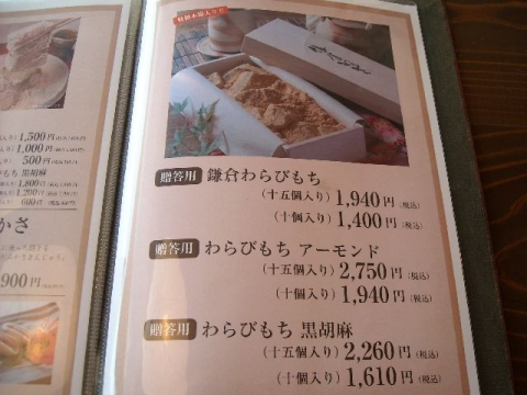 町屋カフェ・H27・6 メニュー12