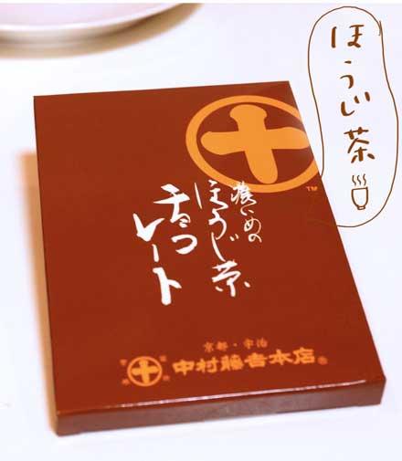中村藤吉 ほうじ茶チョコ1
